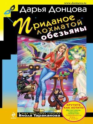 cover image of Приданое лохматой обезьяны