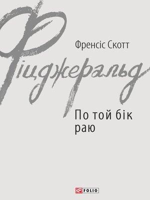cover image of По той бік раю