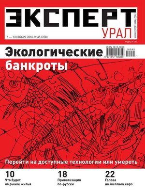 cover image of Эксперт Урал 45-2016