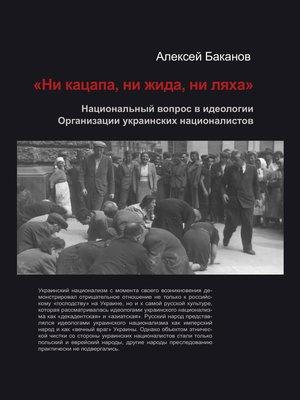 cover image of «Ни кацапа, ни жида, ни ляха». Национальный вопрос в идеологии Организации украинских националистов, 1929–1945 гг.