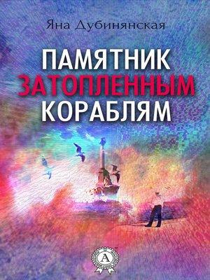 cover image of Памятник затопленным кораблям. (Сборник рассказов)