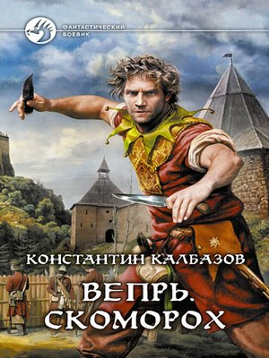cover image of Скоморох