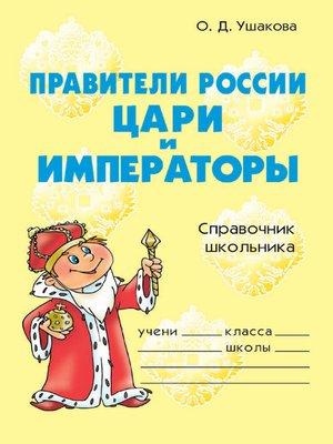 cover image of Правители России. Цари и императоры. Справочник школьника