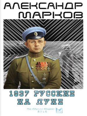 cover image of 1937. Русские на Луне