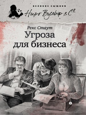 cover image of Угроза для бизнеса
