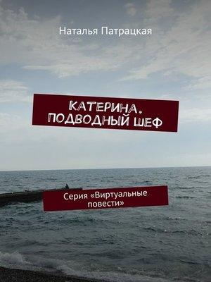cover image of Катерина. Подводныйшеф. Серия «Виртуальные повести»