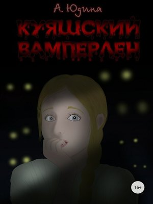 cover image of Куяшский Вамперлен