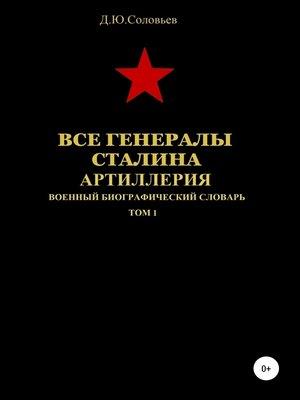 cover image of Все генералы Сталина. Артиллерия. Том 1