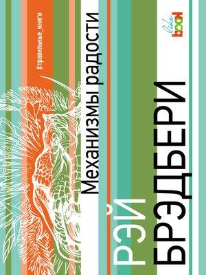 cover image of Механизмы радости (сборник)