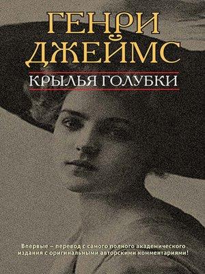 cover image of Крылья голубки