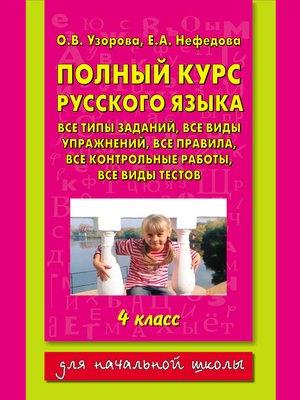 cover image of Полный курс русского языка. 4 класс