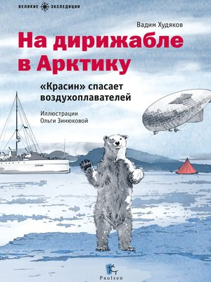 cover image of На дирижабле в Арктику. «Красин» спасает воздухоплавателей