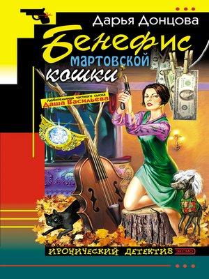 cover image of Бенефис мартовской кошки