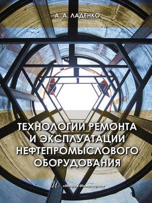 cover image of Технологии ремонта и эксплуатации нефтепромыслового оборудования