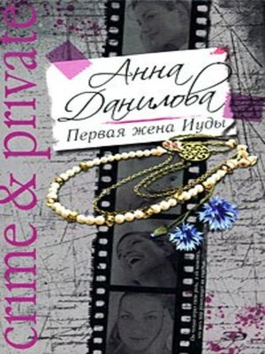 cover image of Первая жена Иуды