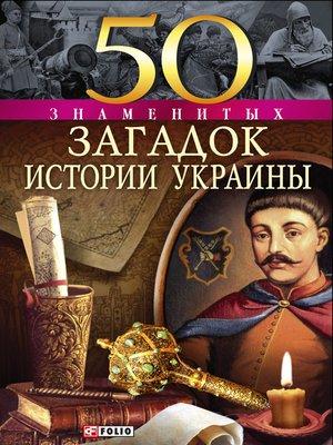 cover image of 50 знаменитых загадок истории Украины