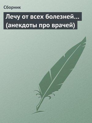 cover image of Лечу от всех болезней... (анекдоты про врачей)