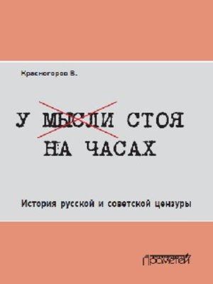 cover image of У мысли стоя на часах. История русской и советской цензуры