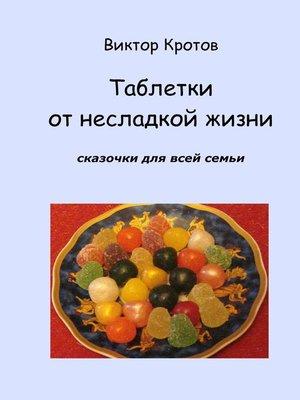 cover image of Таблетки от несладкой жизни. Сказочки для всей семьи