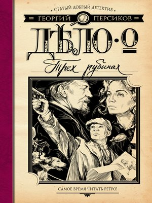 cover image of Дело о трех рубинах