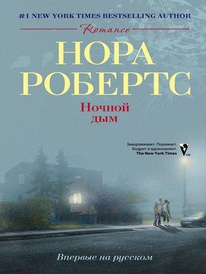 cover image of Ночной дым