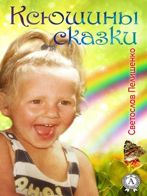 cover image of Ксюшины сказки