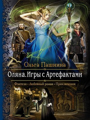 cover image of Оляна. Игры с Артефактами