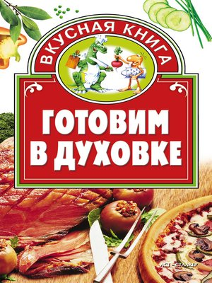 cover image of Готовим в духовке