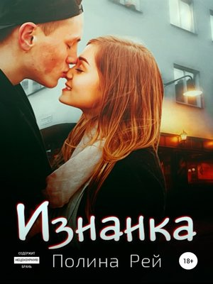 cover image of Изнанка