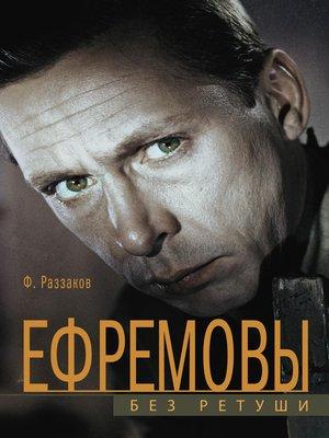 cover image of Ефремовы. Без ретуши