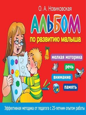 cover image of Альбом по развитию малыша. Мелкая моторика, речь, внимание, память