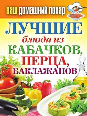 cover image of Лучшие блюда из кабачков, перца, баклажанов