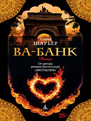 cover image of Ва-банк