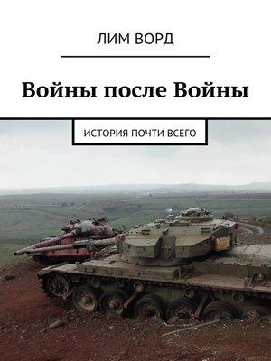 cover image of Войны после Войны. История почти Всего