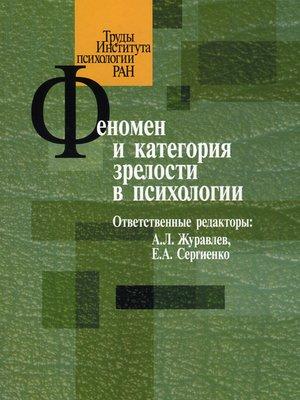 cover image of Феномен и категория зрелости в психологии