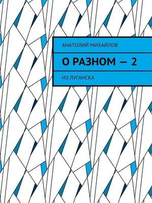 cover image of Оразном–2. ИзЛуганска
