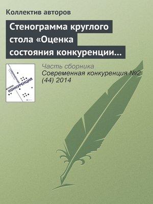 cover image of Стенограмма круглого стола «Оценка состояния конкуренции и конкурентной среды»
