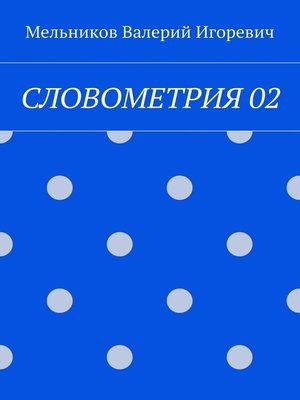 cover image of СЛОВОМЕТРИЯ02
