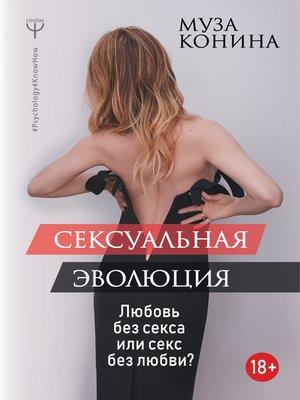 cover image of Сексуальная эволюция. Любовь без секса или секс без любви?