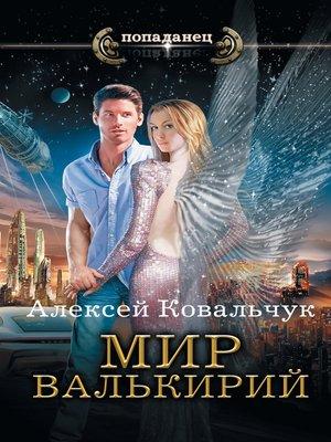 cover image of Мир валькирий