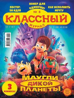 cover image of Классный журнал №08/2019