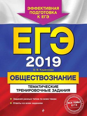 cover image of ЕГЭ-2019. Обществознание. Тематические тренировочные задания