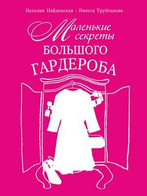 cover image of Маленькие секреты большого гардероба