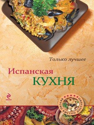 cover image of Испанская кухня
