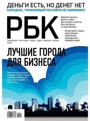 cover image of РБК 11-2013