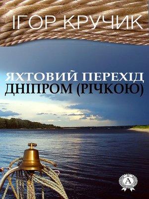cover image of Яхтовий перехід Дніпром (річкою)