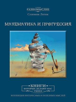 cover image of Математика ипрогрессия