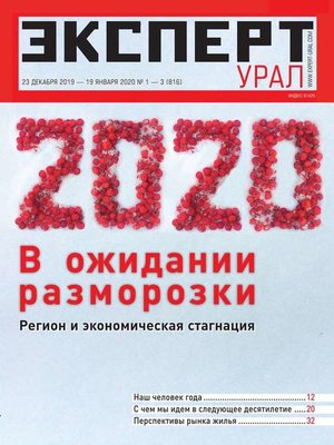 cover image of Эксперт Урал 01-03-2020