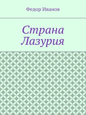 cover image of Страна Лазурия