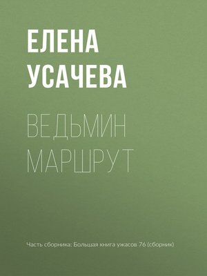 cover image of Ведьмин маршрут